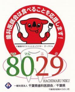 8029運動